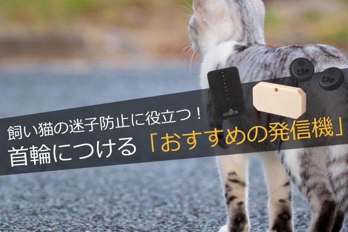 首輪 猫 gps 猫の首輪にGPSを付けるメリットは?猫用GPSの種類や値段をご紹介!