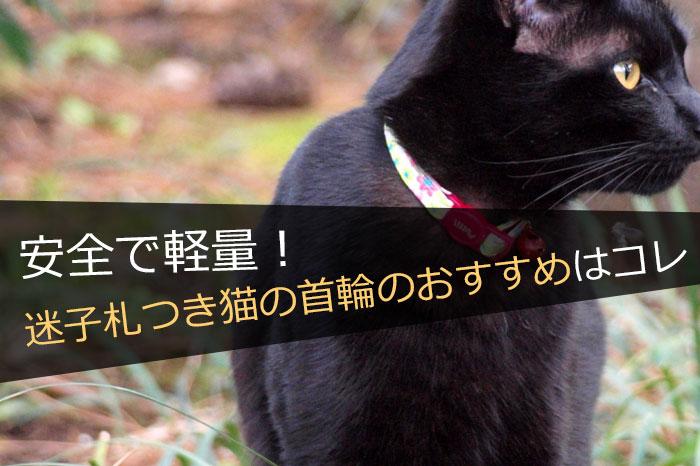 【安全で軽い】迷子札つき猫の首輪のおすすめ品!選び方と共に紹介します。
