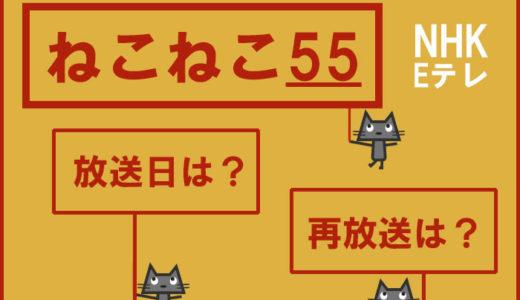 「ねこねこ55」はいつ放送される?見逃し配信があるかNHKに聞いてみた!