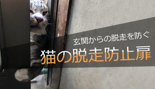 簡単に設置できる!玄関から猫が逃げるのを防ぐ「脱走防止柵」を紹介!