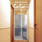 CatCatch 脱走防止パーティション 猫用