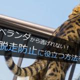 これで猫はベランダから逃げれない!脱走防止に役立つ4つの対策方法!