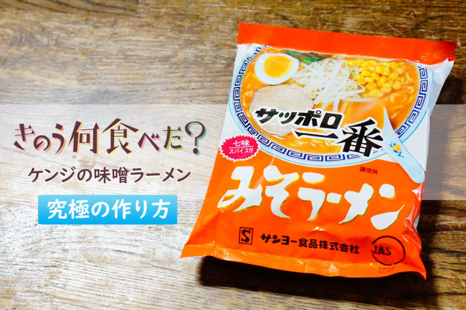 うまくてヤバい!サッポロ一番みそラーメン「きのう何食べた」ケンジの作り方