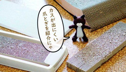 口コミでも話題!カスが出ない猫におすすめの爪とぎを紹介!ゴミの量も検証してみた。