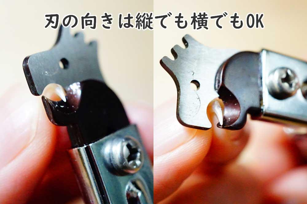 猫爪切り ZAN ピコック 刃の向き