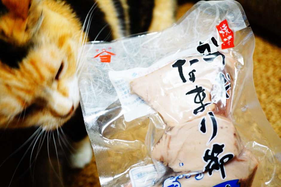 鰹のなまり節って猫には最高のご飯かも!栄養成分と簡単レシピを紹介。