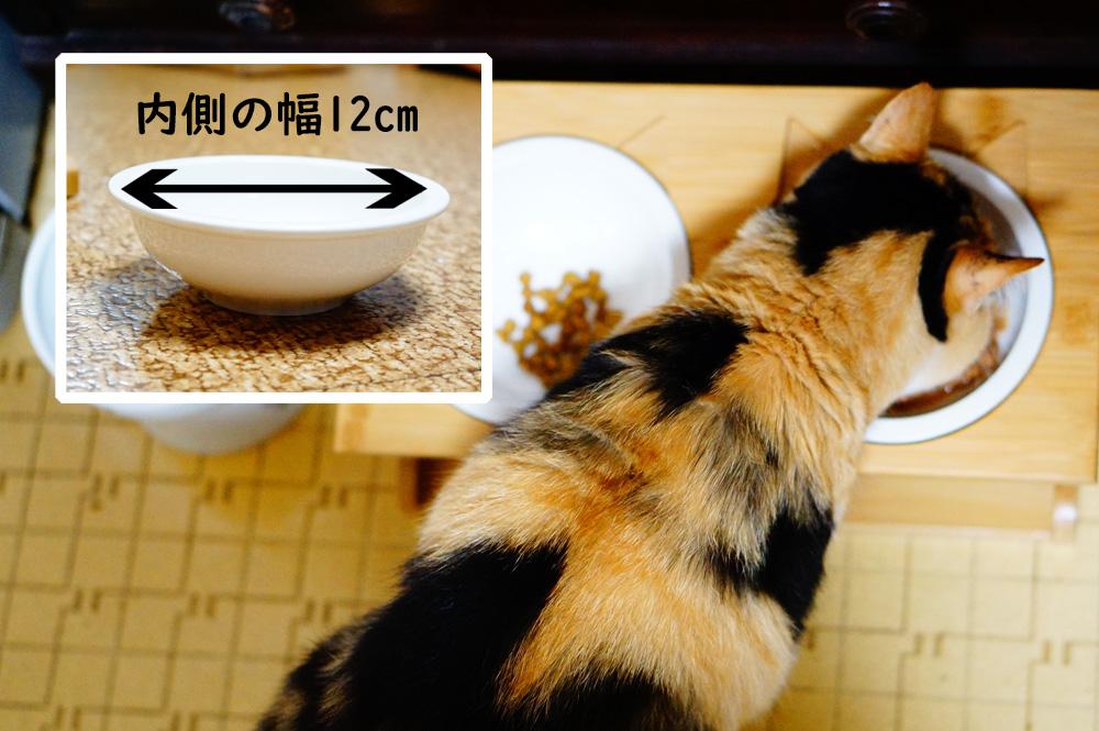猫 食器台 お皿の幅