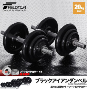 FIELDOOR(フィールドア)の可変式ダンベル20kg