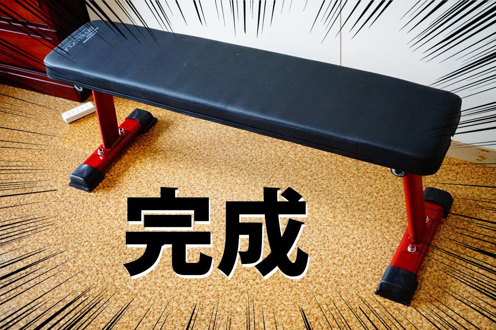 トレーニングベンチ組み立てる際の注意