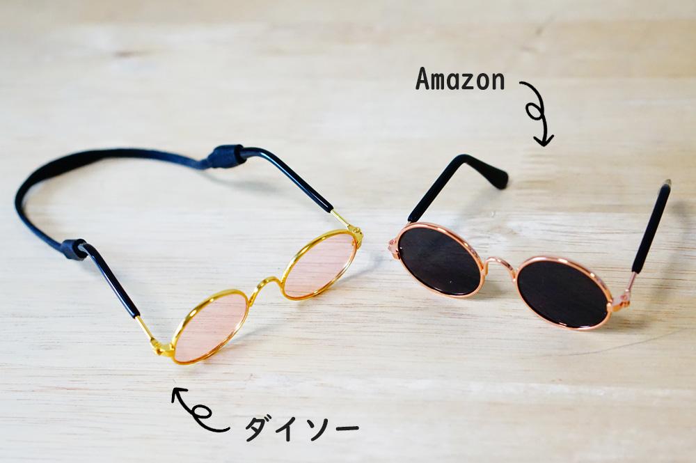 アマゾンとダイソーの猫用メガネの違い