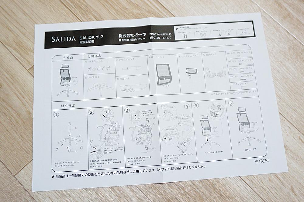 イトーキのSALIDA(サリダ)チェアYL7 組み立て