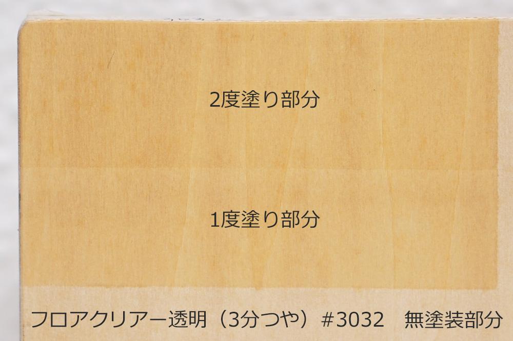 オスモカラー フロアクリアー透明(3分つや)#3032 色見本