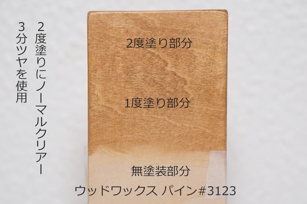 オスモカラー ウッドワックス パイン#3123 色見本