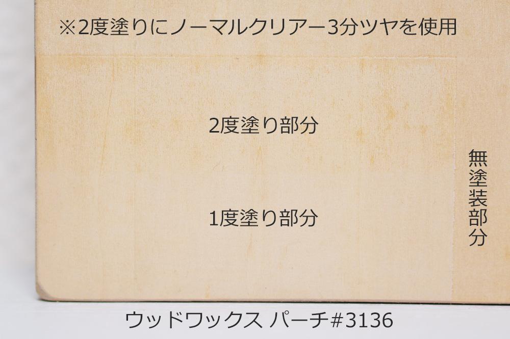 オスモカラー ウッドワックス パーチ#3136 色見本