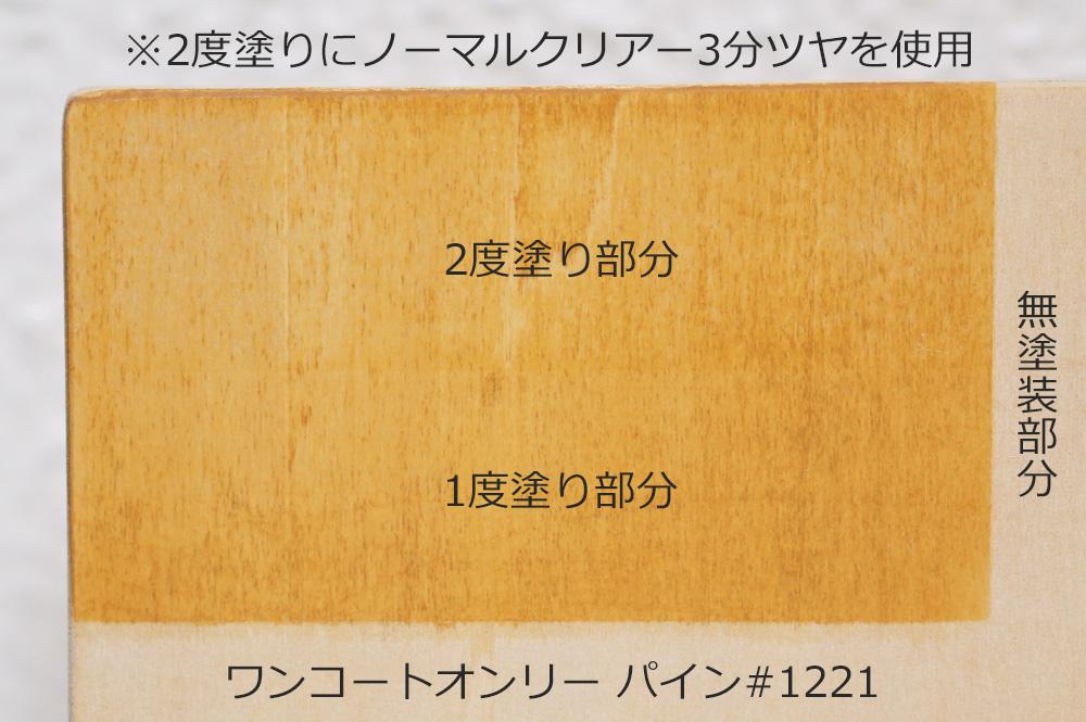 オスモカラー ワンコートオンリー パイン#1221 色見本