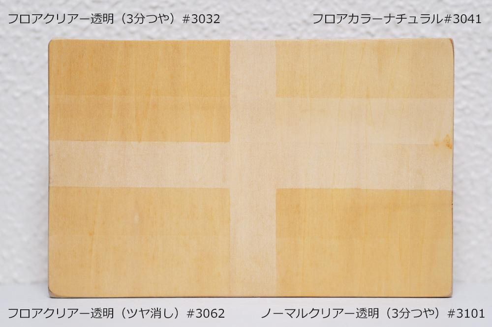 オスモカラー 【クリアシリーズ】の色を比較
