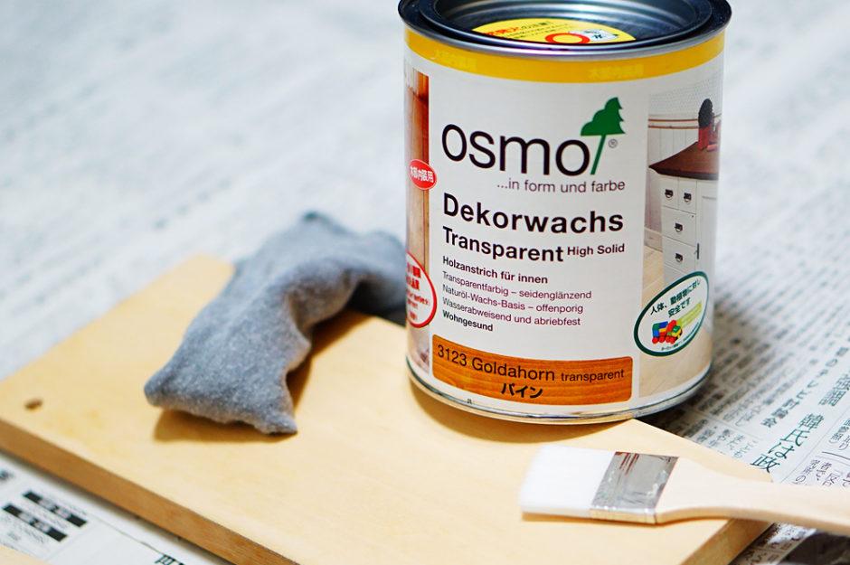 オスモカラーの塗り方ガイド!失敗して分かったコツと注意点を書いてみた。