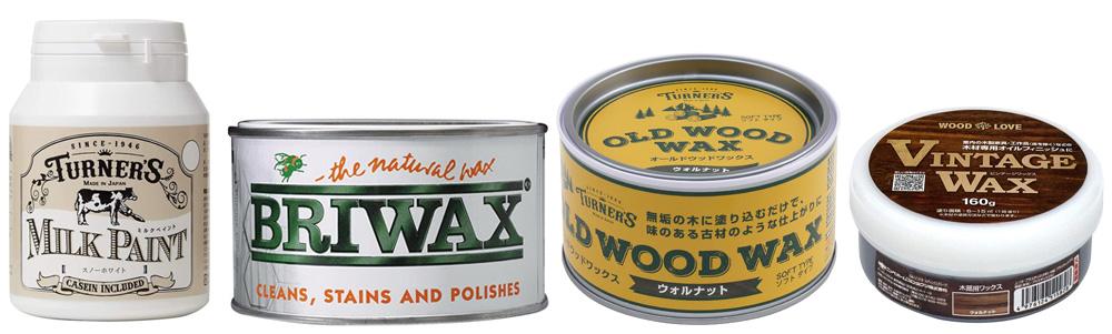 有名メーカーの木材の塗料ワックスについて