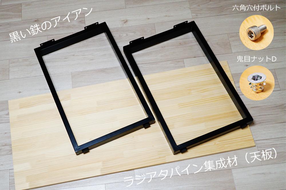 木材と黒い鉄脚を使ったパソコンデスクの作り方 材料