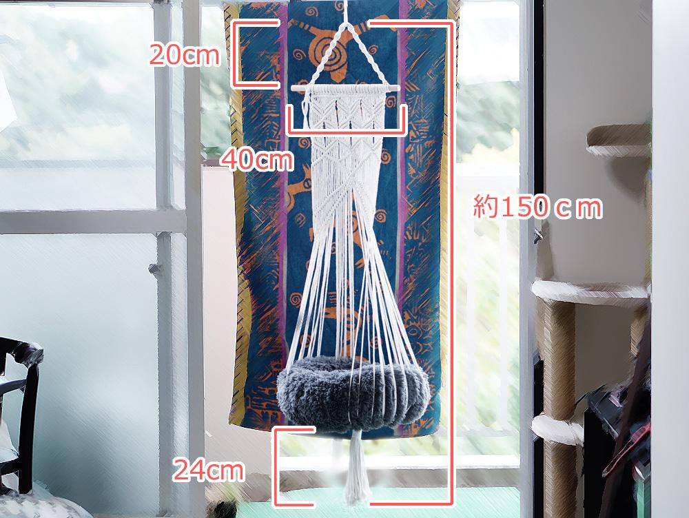手編み 猫用ハンモックのサイズ