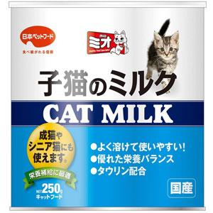 ミオ子猫のミルク