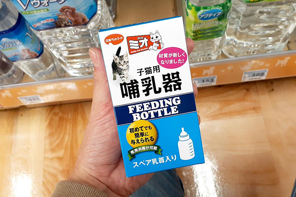 子猫用の哺乳瓶が売っている所