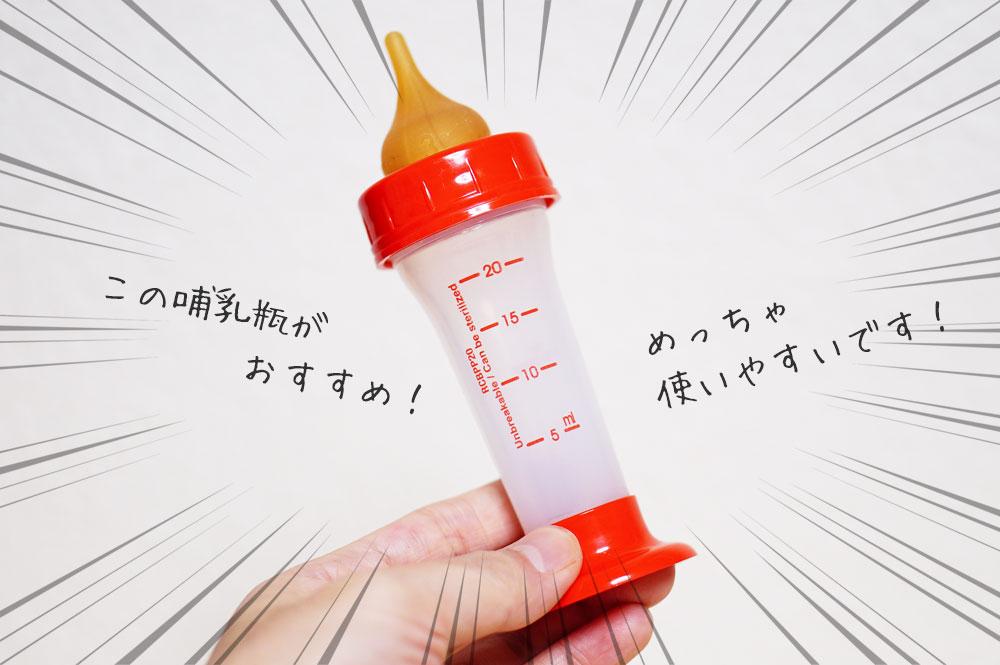 すごく使いやすい子猫におすすめの哺乳瓶