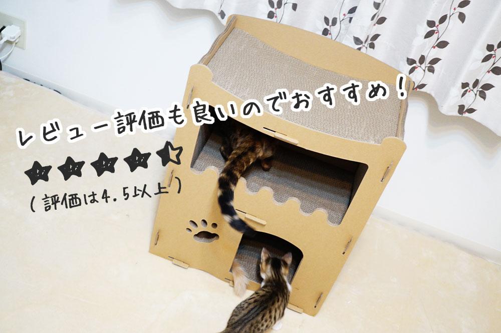 【raku】の猫用爪とぎキャットハウス レビュー評価が高い
