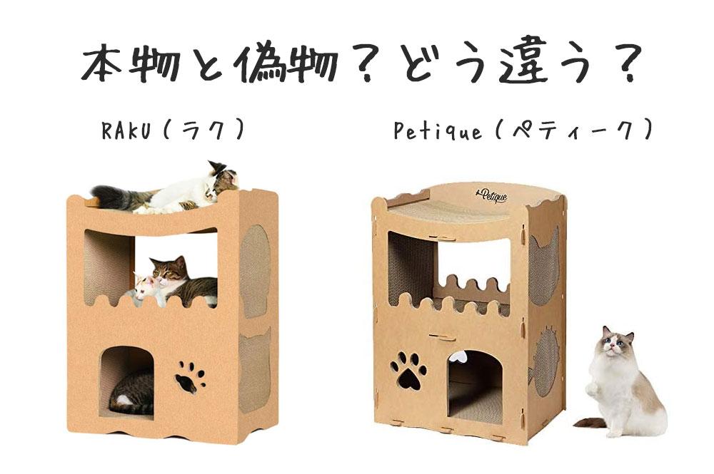 キャットハウス爪とぎ Petique(ペティーく)とRAKUの違いは?