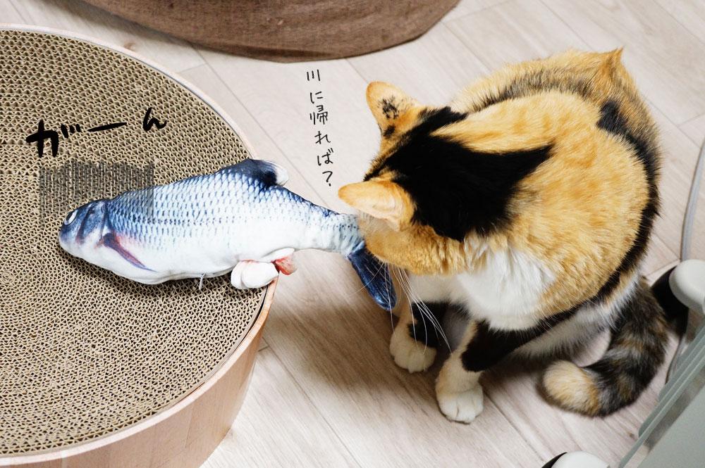 猫のオモチャ 動く魚ダンシングフィッシュ
