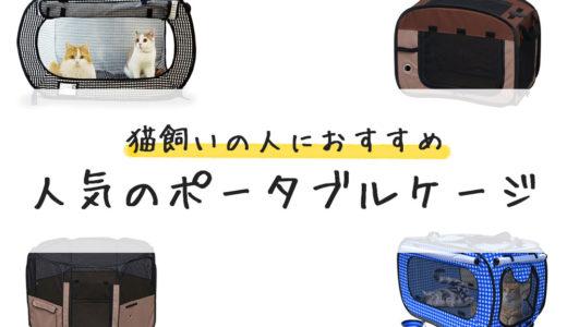 【災害時にも役立つ】人気の猫用ポータブルケージと選び方について