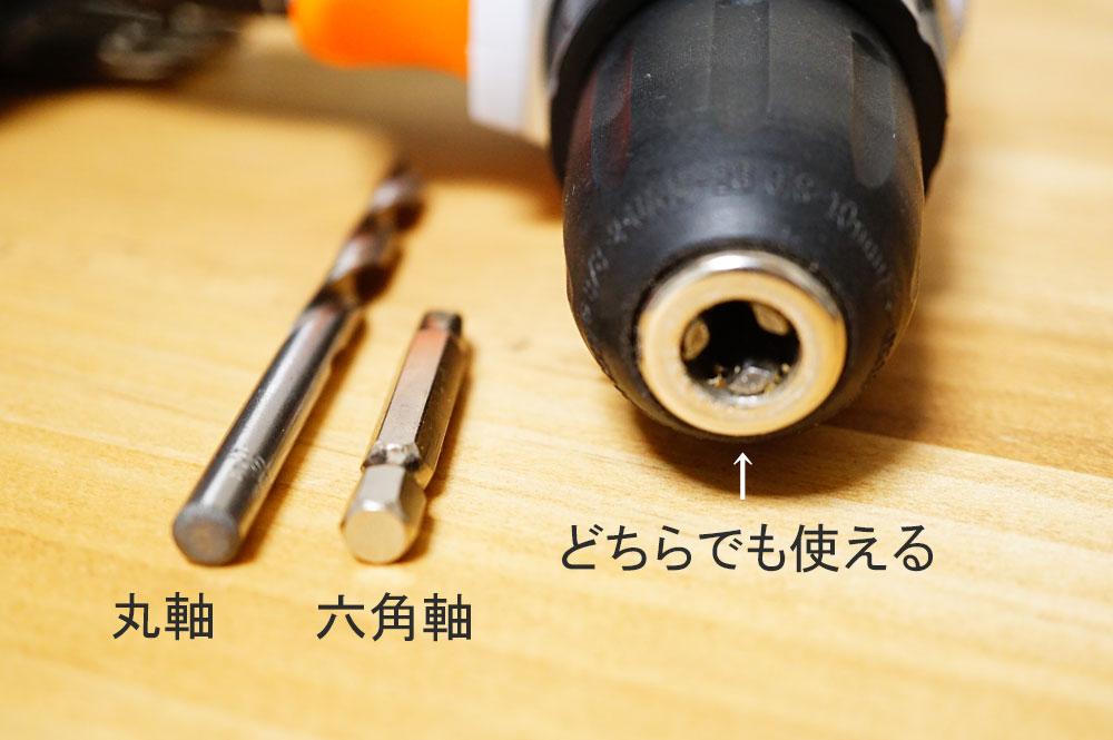 アイリスオーヤマの電動ドライバー(JCD28) ビットの軸の形状