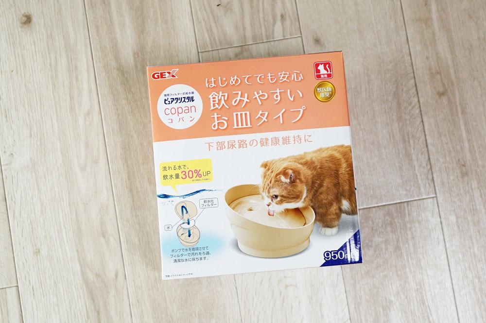 猫 ピュアクリスタル コパン