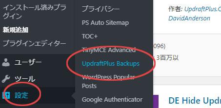 「UpdraftPlus」プラグイン 使い方