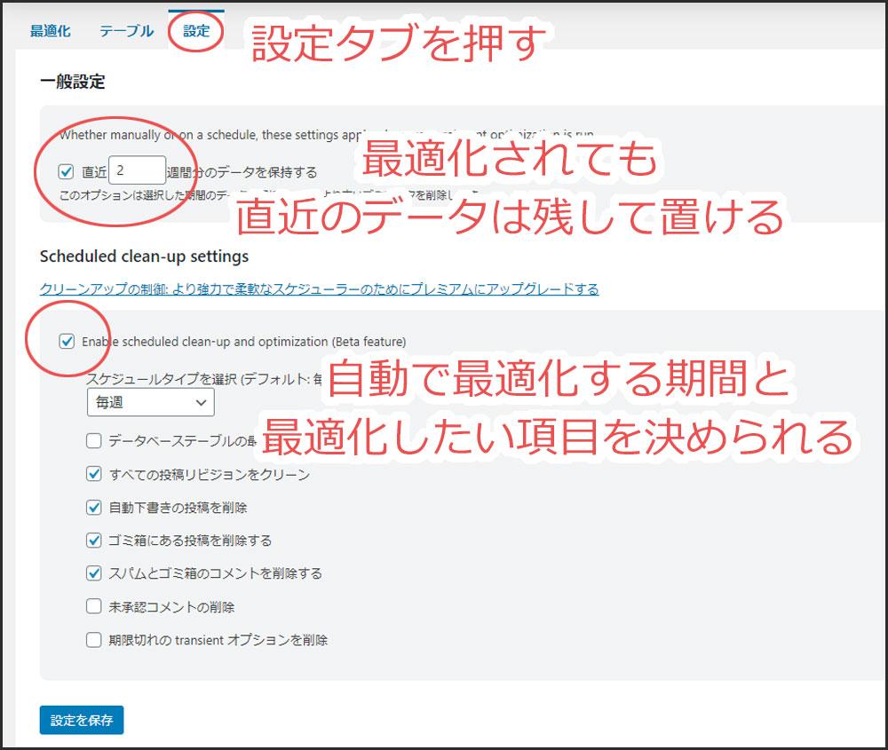 WP Optimize プラグインでデータベースを最適化する方法