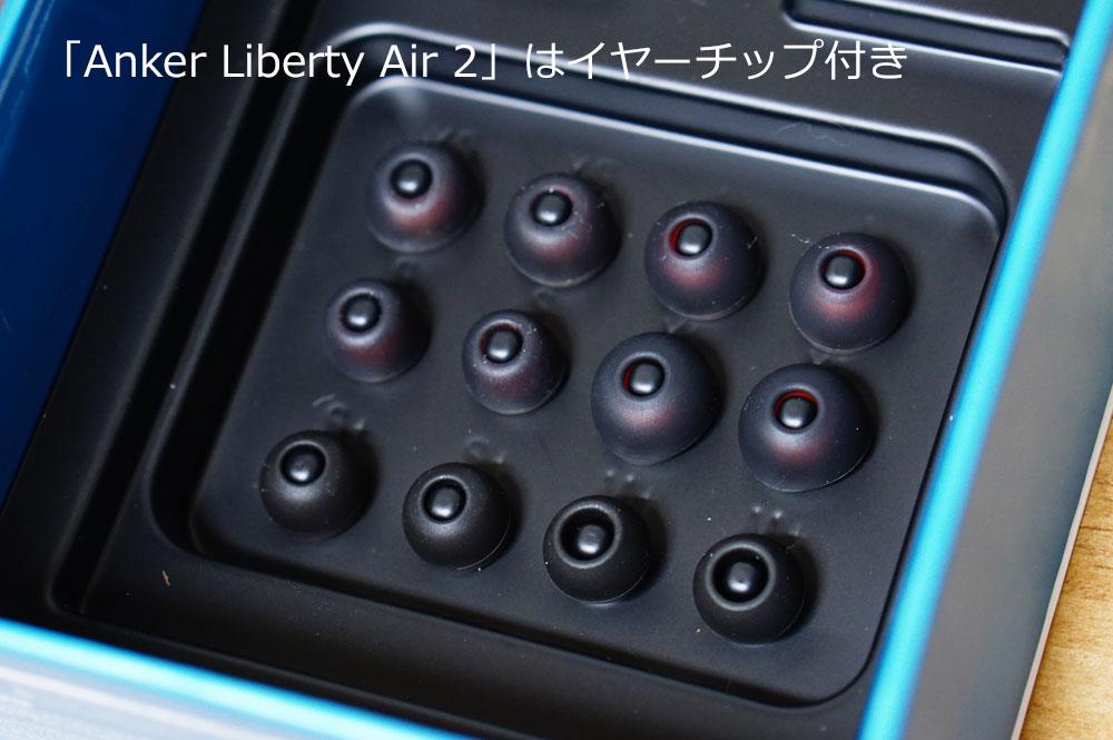 アンカー Anker Liberty Air 2 イヤーチップ付属