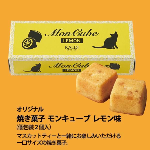2021カルディ「猫の日バッグ」焼き菓子 レモン