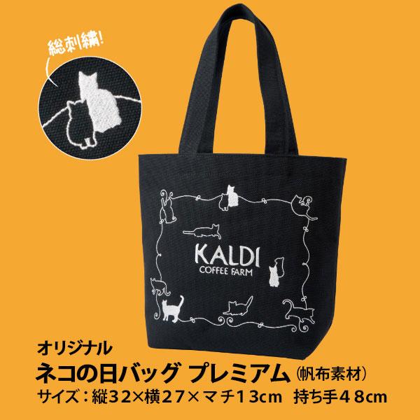 2021カルディ「猫の日バッグ」帆布素材