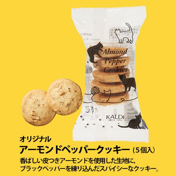 2021カルディ「猫の日バッグ」クッキー