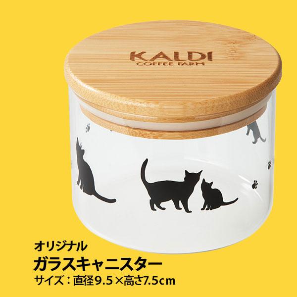 2021カルディ「猫の日バッグ」ガラスキャニスター