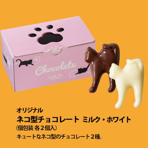 2021カルディ「猫の日バッグ」ネコ型チョコレート