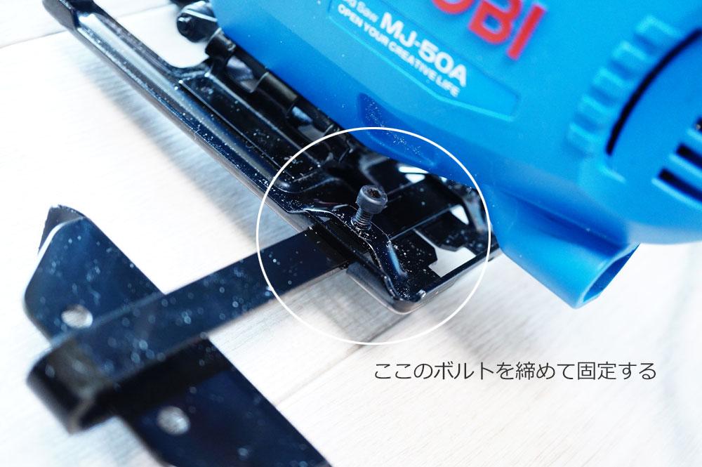 リョービ MJ-50A ジグソー ガイド
