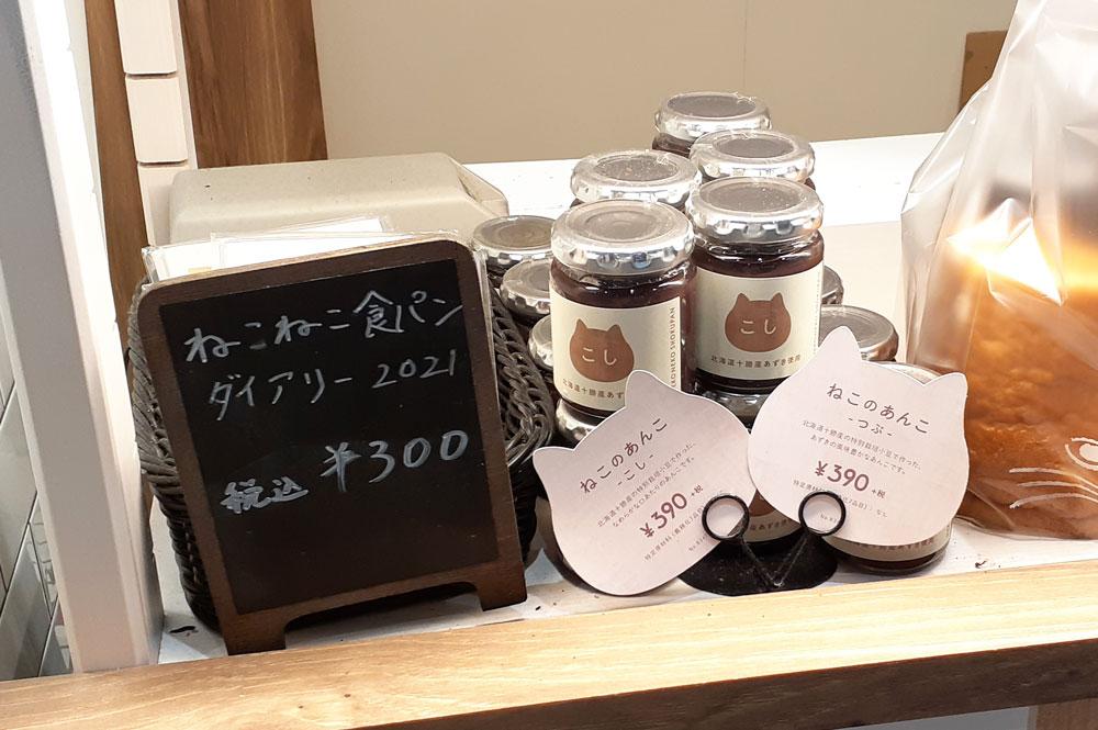 「ねこねこ食パン」の店舗に行ってきた 千葉 津田沼