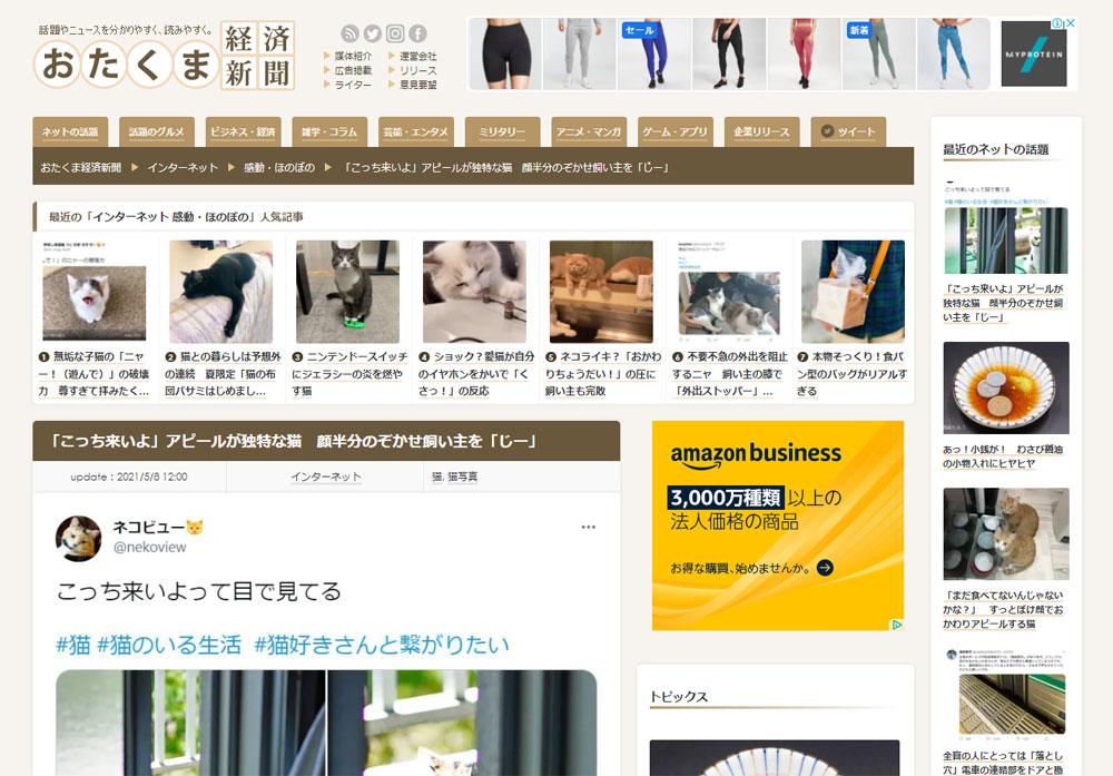 おくたま経済新聞