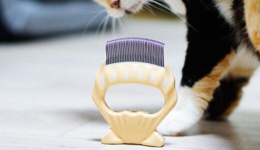 「ピロコーム」でゴッソリ?猫の抜け毛がよく取れると評判だから使ってみた!