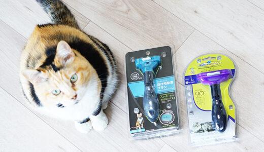 【これはヤバイ】評判が良いファーミネーターを長毛と短毛の猫に使ったら…
