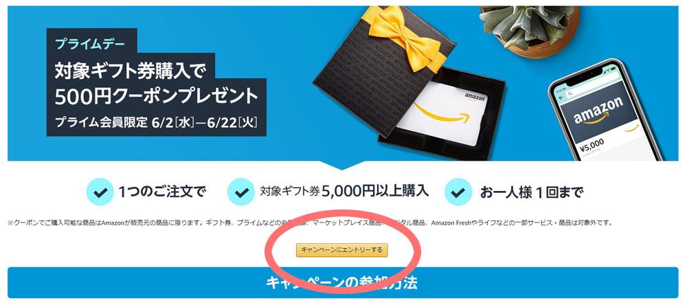 アマゾンギフト券 キャンペーン