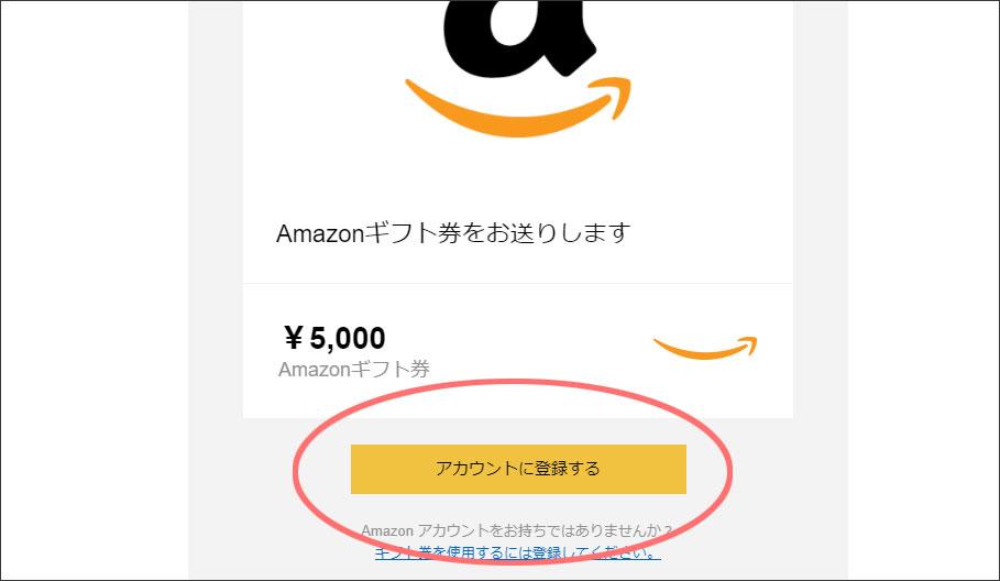 アマゾンギフト券 アカウントに登録する方法