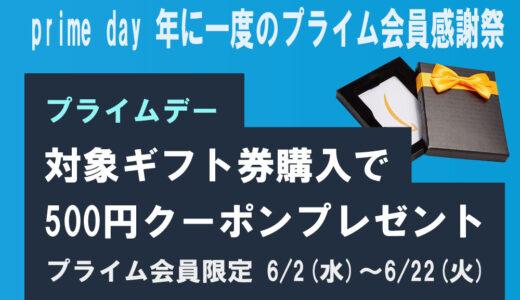 【プライムデーキャンペーン】アマゾンギフト券購入で500円もらえる!やり方と使い方を紹介します。