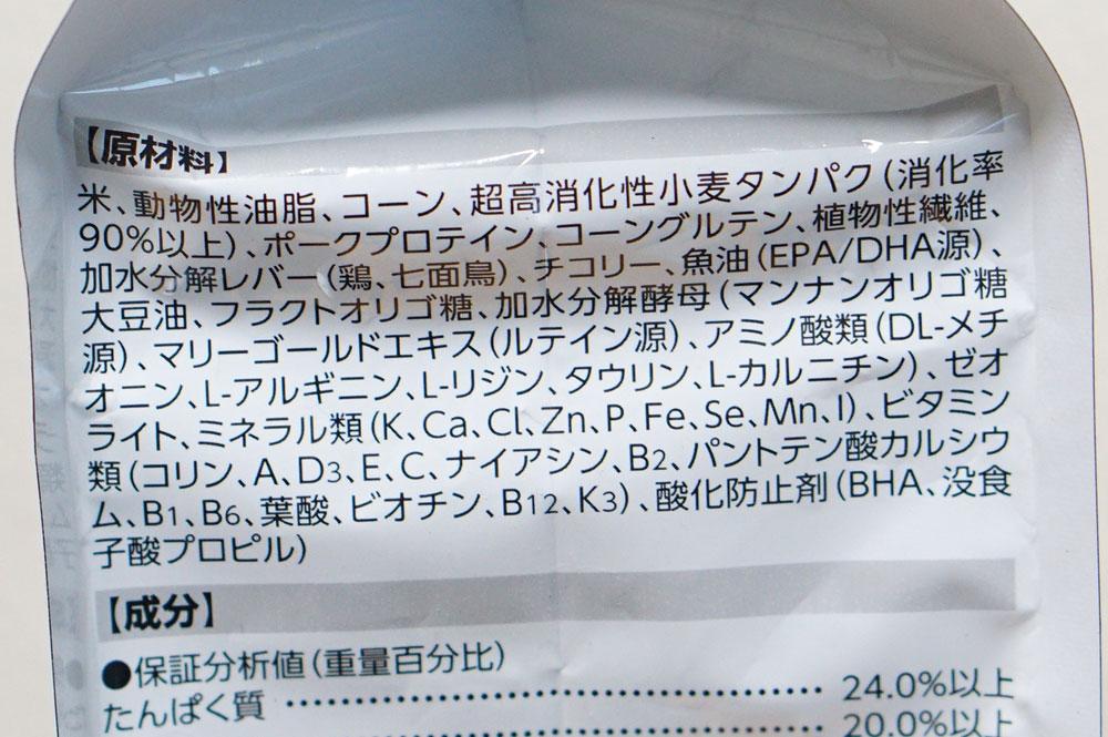 ロイヤルカナン 肝臓サポート 成分